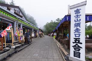 富士山須走口五合目の山小屋、売店の写真素材 [FYI01594663]