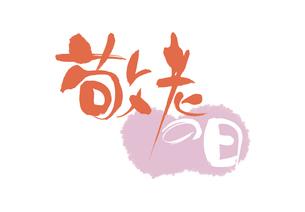 絵文字(敬老の日)のイラスト素材 [FYI01597843]