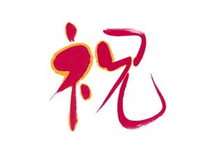 絵文字(祝)のイラスト素材 [FYI01597979]
