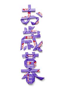 のしの模様があるお歳暮の文字の折り紙のイラスト素材 [FYI01598001]