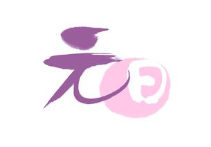 絵文字(元日)のイラスト素材 [FYI01598279]