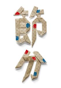 鬼面と豆の模様が付いている節分の文字の折り紙のイラスト素材 [FYI01598858]