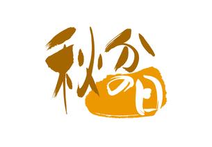 秋分の日の絵文字のイラスト素材 [FYI01599007]