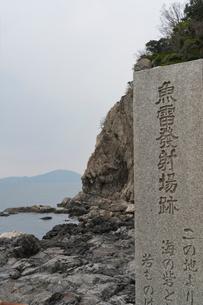 大津島の回天基地跡の写真素材 [FYI01601488]