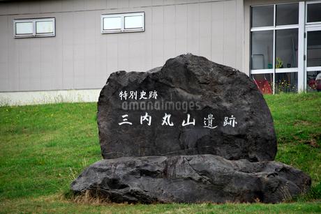 特別史跡三内丸山遺跡の石碑の写真素材 [FYI01602878]