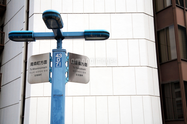 大阪市道標の写真素材 [FYI01602885]
