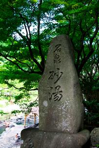 湯原温泉郷の露天風呂砂湯入口の写真素材 [FYI01602924]