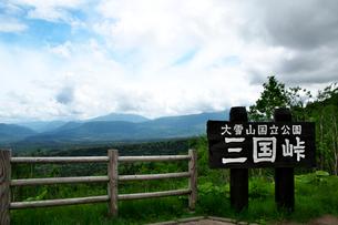 大雪山国立公園三国峠展望台の写真素材 [FYI01603130]