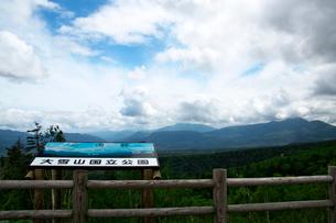 大雪山国立公園三国峠展望台の写真素材 [FYI01603236]