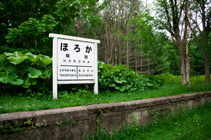 旧国鉄士幌線幌加駅跡の写真素材 [FYI01603435]