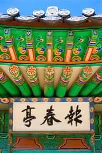 カラフルな昌徳宮の報春亭の庇と装飾の写真素材 [FYI01614517]
