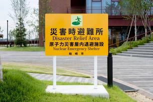 防災標識の写真素材 [FYI01627249]