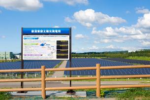 ソーラーパネルの写真素材 [FYI01627264]