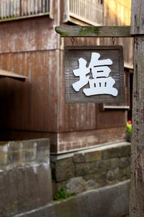 宿根木の塩の看板の写真素材 [FYI01627483]