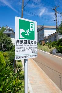 防災標識の写真素材 [FYI01627808]
