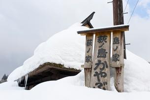 雪の中の民家の写真素材 [FYI01627824]