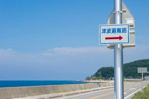 防災標識の写真素材 [FYI01628468]