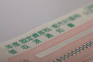 納税通知書の写真素材 [FYI01640484]