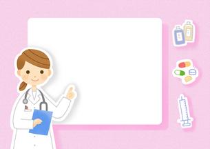 薬品を説明する女医さんのフレーム のイラスト素材 [FYI01653640]