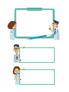 フレーム(クリップボード)/医者と看護士のイラスト素材 [FYI01654568]