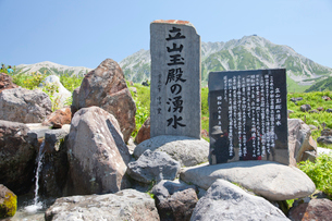 立山室堂平の立山玉殿湧水の碑の写真素材 [FYI01656607]