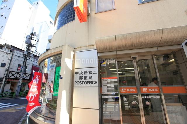 中央新富二郵便局の写真素材 [FYI01658703]