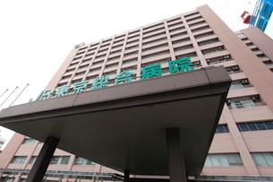 JR東京総合病院の写真素材 [FYI01658858]
