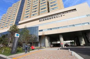 国立国際医療研究センターの写真素材 [FYI01659019]