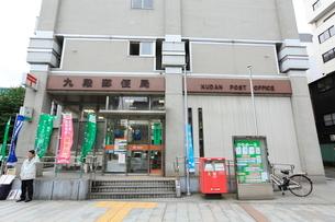 九段郵便局の写真素材 [FYI01660942]