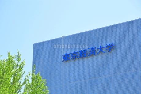 東京経済大学の写真素材 [FYI01662268]