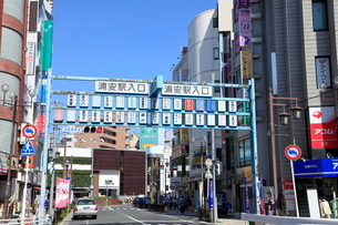 浦安駅入口の写真素材 [FYI01662763]