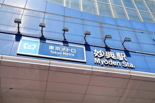 妙典駅 東西線の写真素材 [FYI01662863]
