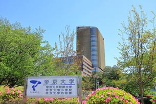 帝京大学の写真素材 [FYI01663172]
