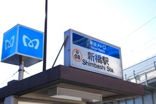 新橋駅の写真素材 [FYI01663482]