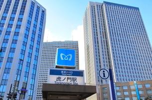 虎ノ門駅の写真素材 [FYI01663525]