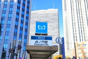 虎ノ門駅の写真素材 [FYI01663600]