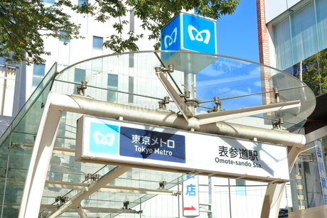 表参道駅の写真素材 [FYI01663623]