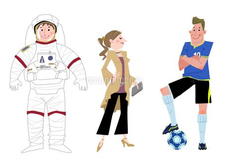 いろいろな職業 宇宙飛行士 モデル サッカー選手のイラスト素材 [FYI01670220]