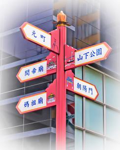 中華街の案内板の写真素材 [FYI01674652]