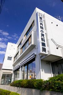 吉川内科小児科病院の写真素材 [FYI01674835]