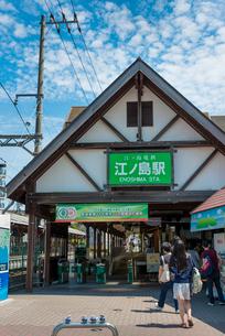 江ノ電・江ノ島駅の写真素材 [FYI01679279]