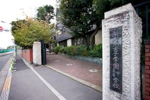 瀧野川女子学園中学高等学校の写真素材 [FYI01679894]
