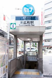 地下鉄銀座線 末広町駅の写真素材 [FYI01681379]