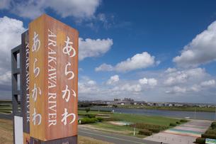 荒川千住新橋緑地の写真素材 [FYI01681626]