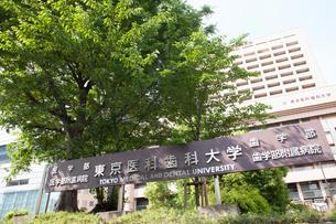 東京医科歯科大学付属病院の写真素材 [FYI01681667]