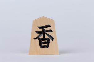 将棋 香車の写真素材 [FYI01681803]