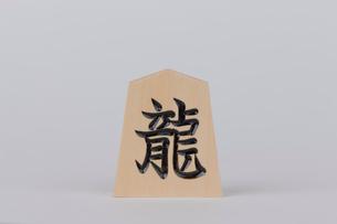 将棋 成り飛車の写真素材 [FYI01681967]