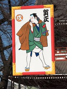 浅草 仲見世の正月飾りの写真素材 [FYI01682702]