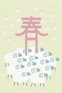 春を運ぶ羊たちのイラスト素材 [FYI01699511]