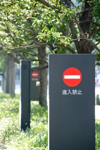 侵入禁止の看板の写真素材 [FYI01708122]